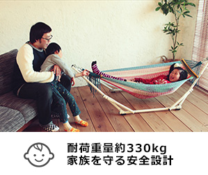 耐荷重量約330kg 家族を守る安全設計